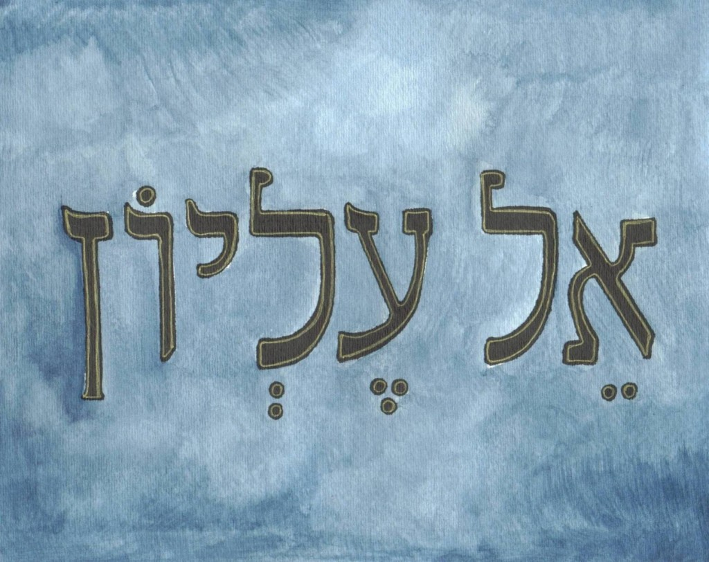 "God Most High, ""El Elyon"" written in Hebrew (reading right to left - of course ツ )"